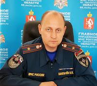 (ФОТО)Начальник 117 ПСЧ майор внутренней службы В.В. Шипачев