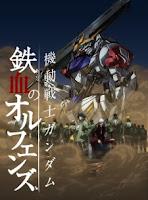 Mobile Suit Gundam: Iron-Blooded Orphans 2nd Season 4 sub español online