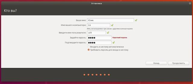 Установка Ubuntu 18.04 - имя юзера и пароль