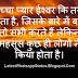 Latest Hindi Sad Whatsapp Status { One Line Facebook Status }