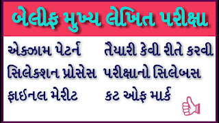 Gujarat High Court BAILIFF MAIN EXAM SYLLABUS 2018 and process server main exam syllabus 2018