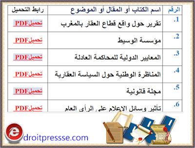 مكتبة المدونة / كتب / مقالات / قوانين / تلاخيص