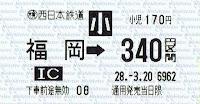 西日本鉄道 乗車券 福岡→340円区間 下車前途無効