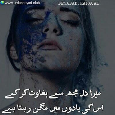 Mera Dil Mujh Say Bagawat Ker Kay..  Iski Yadoon Mein Magn Rehta Hai...!!  #poetry