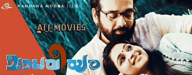 Madhaveeyam Movie pic