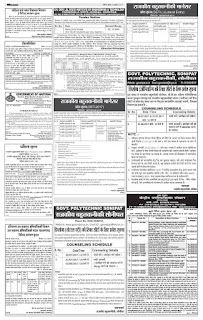 Haryana Polytechnic Course Admission on Vacant Seats in Rohtak, Sonepat, Gurgaon