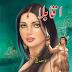 Aqabla Part 1 By Anwar Siddiqui - Download Free Pdf Books Urdu