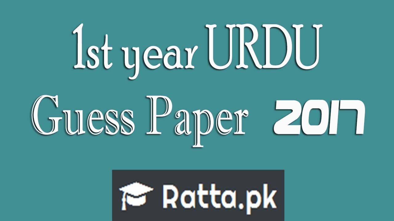 Inter 1st Year Urdu Guess Paper 2017| FA/FSC/ICS/ICOM 11th class Urdu Guess Paper