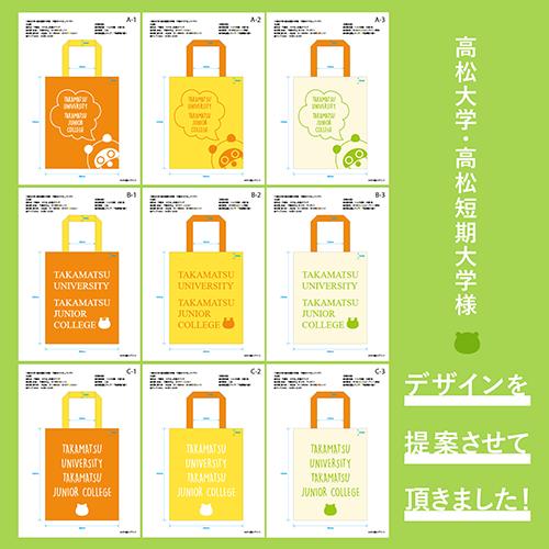 高松大学・高松短期大学様のバッグはデザインから提案させていただきました