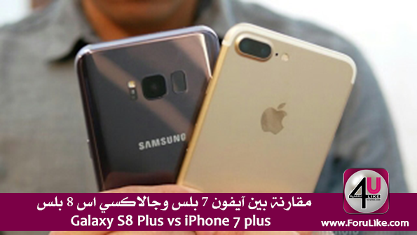 Galaxy S8 Plus vs iPhone 7 plus