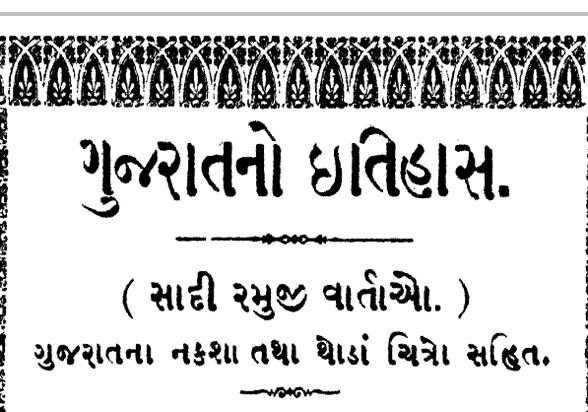 History of Gujarati in Gujarati PDF download