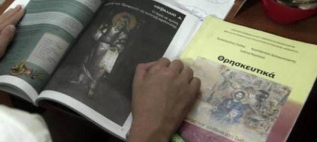 Επανεκτυπώνουν τα ακυρωμένα από το ΣτΕ βιβλία των θρησκευτικών...!