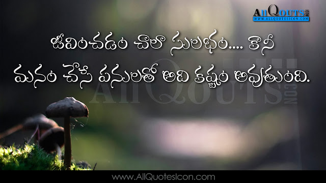 Telugu-Good-Morning-Quotes-Images-Wallpapers-Pictures-Sayings-Quotations-Wishes