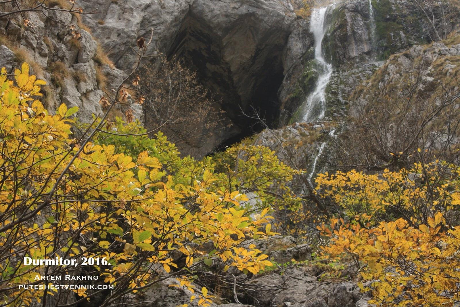 Осень и водопад