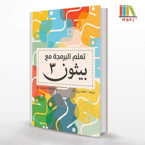تحميل كتاب تعلم أساسيات بايثون من الصفر للمبتدئين pdf