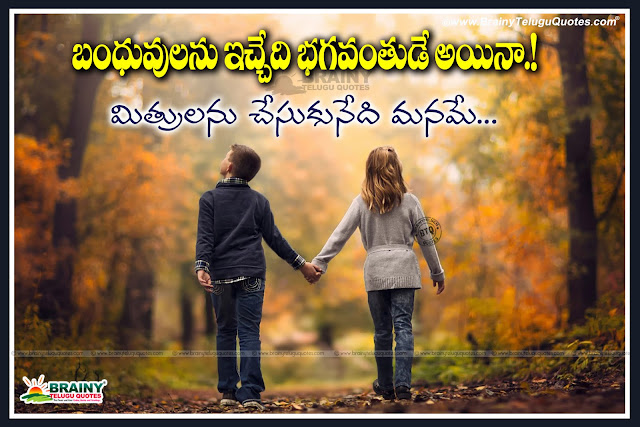 Telugu Friendship, Friendship Value quotes in Telugu, Telugu Sneham kavithalu