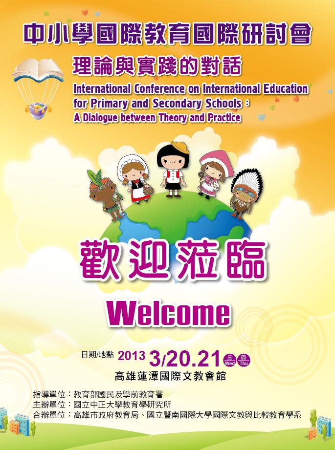 中小學國際教育國際研討會