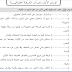أسئلة مراجعة في الدراسات الاجتماعية للصف السادس الفصل الأول