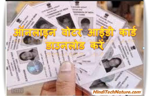 Online-Voter-ID-Card-Download-Karen
