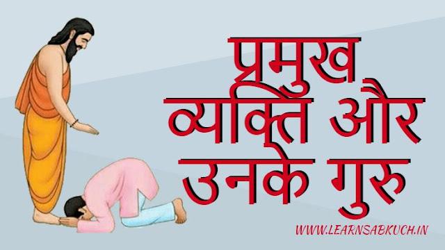 Pramukh Vyakti Aur Unake Guru