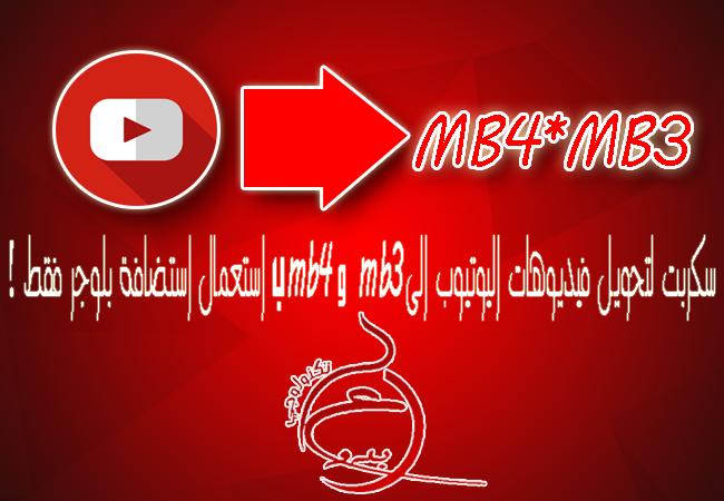 سكربت لتحويل فيديوهات اليوتيوب الى mb3وmb4 ب استعمال استضافة بلوجر فقط !