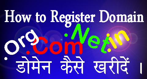 How to Register Domain Name Domain Name Kaise Kharide