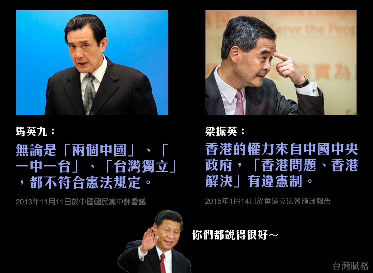 馬英九反對台獨,梁振英稱香港問題香港解決不合憲制