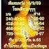 หวยส้มสมหวัง โชคดีรวยๆๆๆ งวด 16/9/59