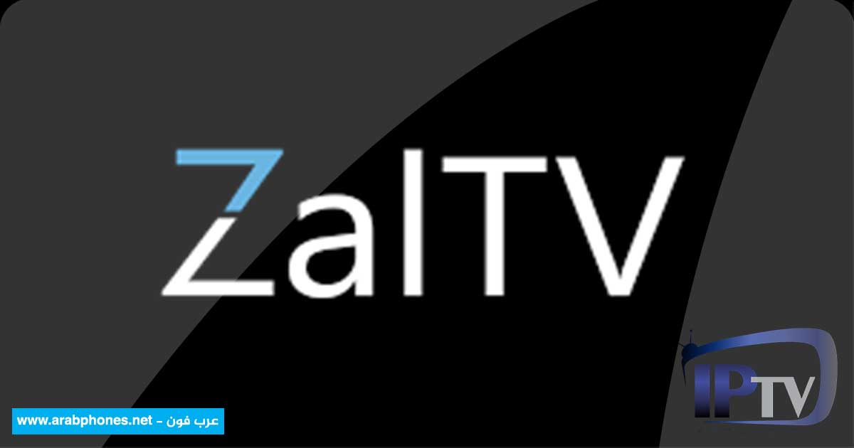 كود تفعيل zaltv على اندرويد لمشاهدة القنوات مجانا 2020