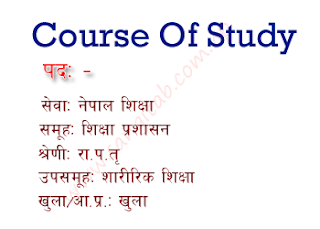 Shikshya Prashasan Samuha Sharirik Sikshya Section Officer Level Syllabus