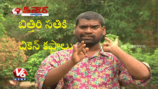 nov 6, Bithiri Sathi on GHMC Drive Against Use Of Plastic Covers