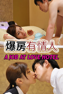 Film Semi A Job At Love Hotel (2015)