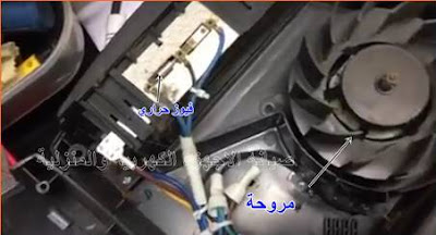 الفيوز الحراري في الدفاية الكهربائية قبل الهيتر والدفاية لا تعمل بسبب فتح فيه