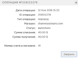 sharemasterpro отзывы