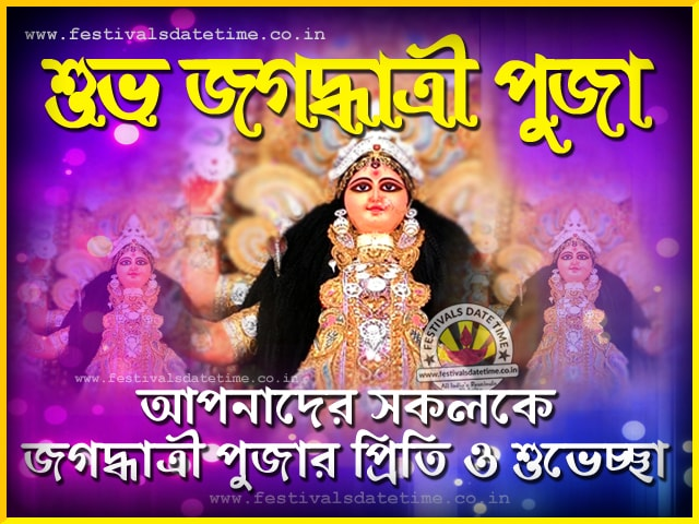 Jagaddhatri Puja Bengali Wallpaper Free Download