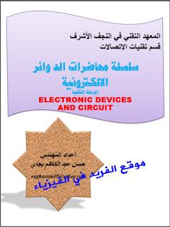 سلسلة محاضرات الدوائر الالكترونية pdf .م. حسن الكاظم بجاي ، محاضرات مبادئ الإلكترونيات ، محاضرات في اساسيات الإلكترونيات ، شرح دوائر إلكترونية وكهربائية ، Lectures of Electronics Circuits