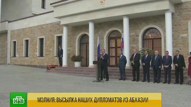 Абхазия высылает 4 российских дипломатов из республики