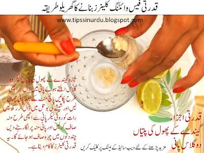 face whitening cleanser in Urdu Hindi