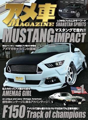 アメ車MAGAZINE2017年01月号 raw zip dl