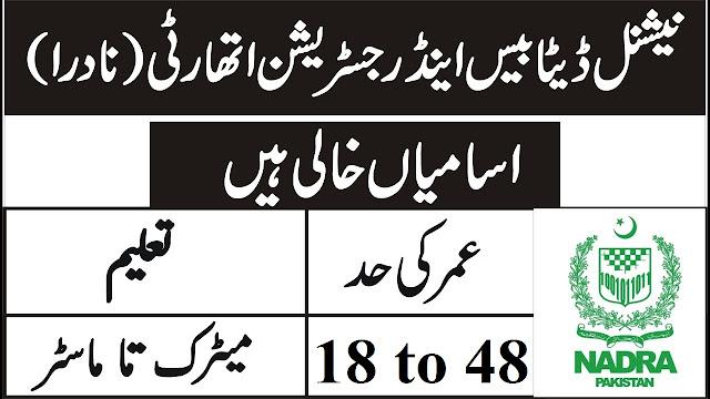 NADRA New Jobs 2019 | Latest NADRA Vacancies in All over Pakistan