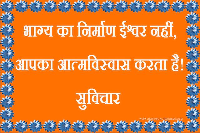 suprabhat suvichar in hindi