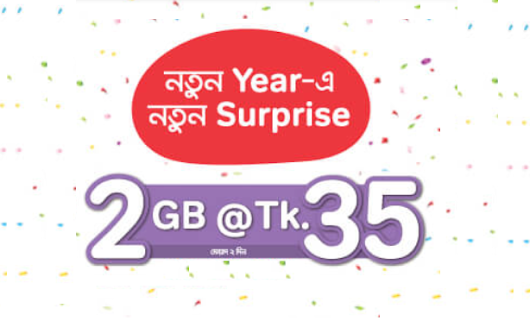 airtel 2GB Internet 35 TK Happy New Year 2018 Offer!