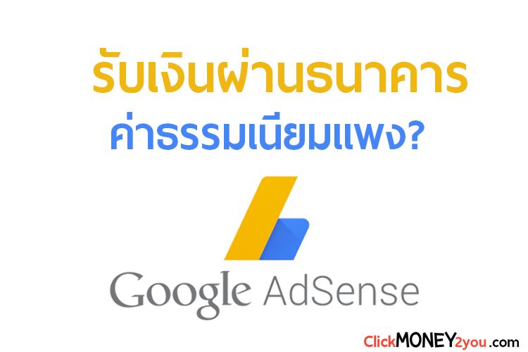 รีวิวรับเงินจาก Adsense โอนเข้าธนาคารเสียค่าธรรมเนียมเท่าไหร่??