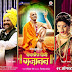 Shegavi Cha Yogi Gajanan (2015) – Marathi Movie