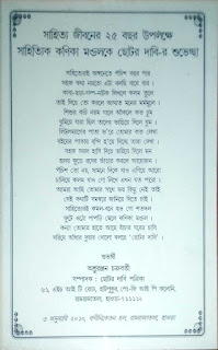 Certificate Of Kanika Mandal By Chotor Dabi