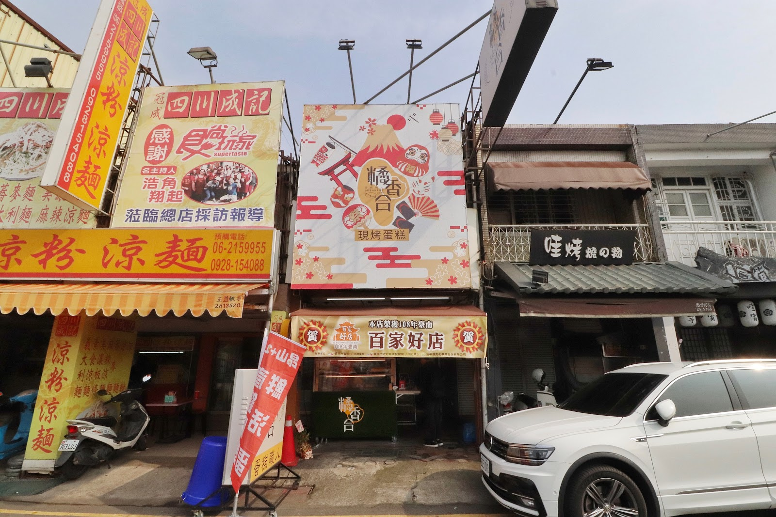 台南中西區美食【橘香合-蛋糕職人】店家外觀