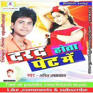 Darad hota pet mein remix amit upadhayay bhojpuri dj song