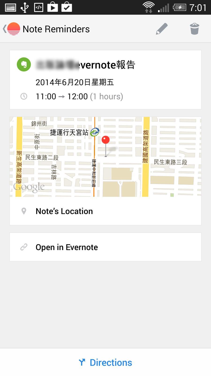 改變行動工作!電腦玩物 2014 最佳 Android App 推薦 sunrise+calendar+evernote-07