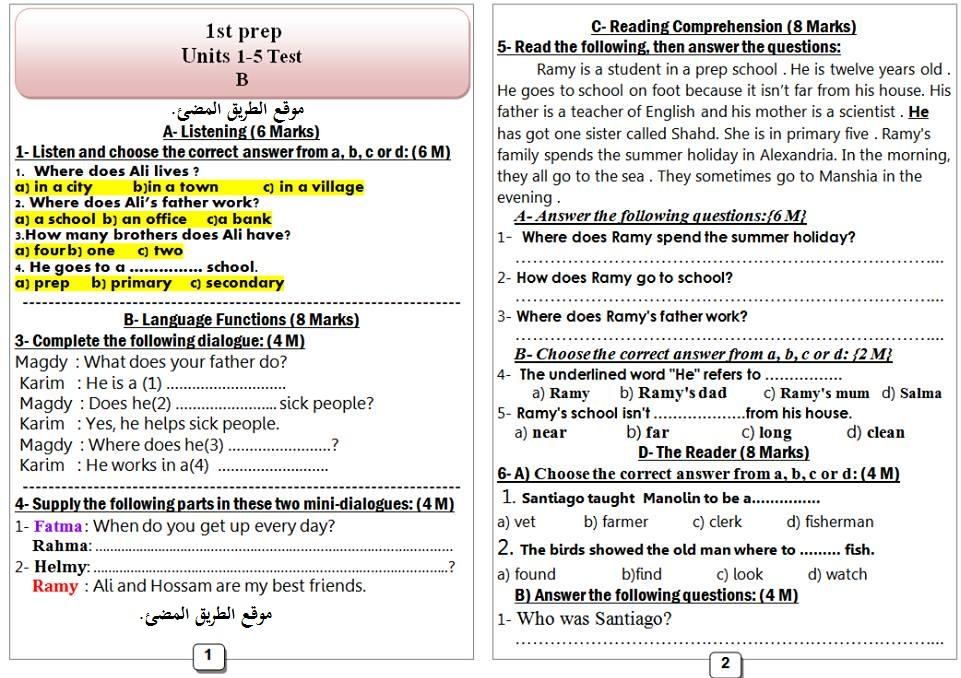 حمل امتحانات لغة انجليزية للصف الاول الاعدادى ترم اول على الوحدات الاولى الى الخامسة 2018