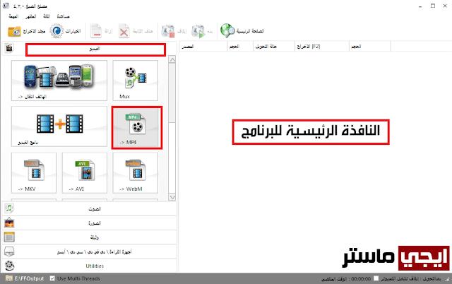 شرح تحويل مقاطع الفيديو على الكمبيوتر